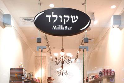 עיצוב חנויות שוקולד, מעצבת חנויות שוקולד